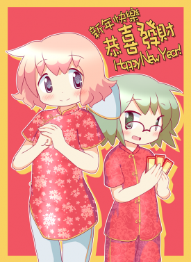 Happy Chinese New Year 2014! [January 31, 2014]